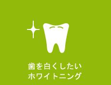 審美歯科~ホワイトニング