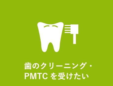 歯のクリーニング・PMTCを受けたい