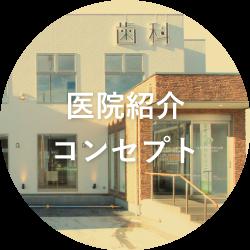 医院紹介・コンセプト